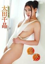 蠱惑 ―KOWAKU― 太田千晶