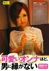 可愛いオンナほど、男に縁がない ショップ店員マコちゃん(20歳)