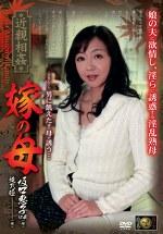 近親相姦 嫁の母 坂口惠子 50歳