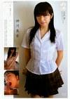 スゴ~く!制服の似合う素敵な娘 神河美音