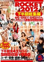 ROCKET2012下半期総集編