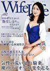 WifeLife vol.032 昭和47年生まれの艶堂しほりさんが乱れます 撮影時の年齢は44歳 スリーサイズはうえから順に86/60/86