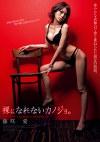 裸になれないカノジョ。 藤咲愛