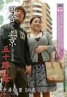 田舎から上京してきた五十路の母 中原絵里 五十歳