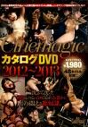 Cinemagic カタログDVD 2012~2013