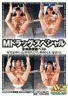 Mドラッグ・スペシャル 女体肉便器ベスト