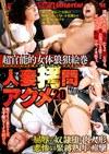人妻拷問アクメ 20 屈辱の奴隷堕ち肉人形 悲惨なる緊縛熟肉の痙攣 鮎原いつき