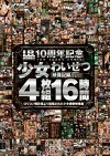 I.B.WORKS10周年記念 少女わいせつ映像記録 16時間