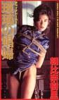 チャイナドールⅡ 玻璃の娼婦 朝比奈樹里