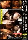 ち○ぽ汁が糸を引く熟女のどすけべフェラ ~唾液でベトベト亀頭~
