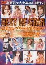 BEST OF STAR 高原彩★
