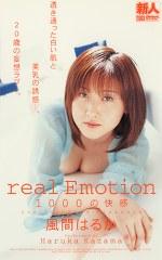 real Emotion 1000の快感 風間はるか
