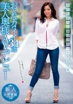 新人 おとなカワイイ34歳 美人奥様AVデビュー 枝野香織