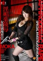 淫媚薬陵辱 女特別捜査官 MOKA