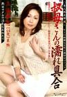 叔母さんの濡れ具合 三浦幸恵 44歳 巣鴨