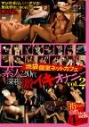 池袋個室ネットカフェ 素人20代 深夜激イキオナニー vol.2