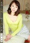 禁断熟母 竹田千恵 38歳