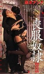 喪服奴隷Ⅱ 黒木アンナ