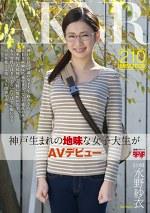 神戸生まれの地味な女子大生がAVデビュー 水野紗衣