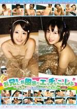 お兄ちゃん、お風呂でエッチなことしよ vol.1