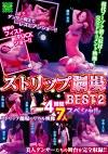 ストリップ劇場BEST2 4時間 7人スペシャル