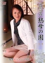 近親相姦 熟母の園 沢村樹 六十二歳