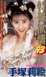 特殊欲情'93 手塚莉絵