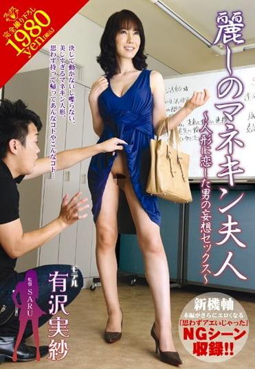 麗しのマネキン夫人~人形に恋した男の妄想セックス~ 有沢実紗