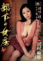 部下の女房 沢村麻耶 35歳