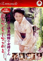 日本性豪熟女 湯河原の温泉旅館の女将さん 還暦マ○コに火が付いて・・・。 高島寿子60歳