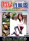 熟女行脚道 江上季美子 40歳