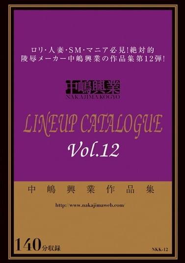中嶋興業作品集 LINEUP CATALOGUE vol.12