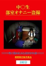 中○生部室オナニー盗撮