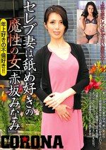セレブ妻は舐め好きの魔性の女 「赤坂みなみ」 年上好きの不倫好き!!