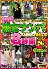 どこまで口説き落とせる!?街角熟女ナンパGET!GET!GET!26名 8時間 MEGAMAX Part2