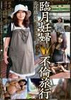臨月妊婦W不倫旅行 北陸路の旅