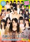 ケートライブ厳選 奇跡のロリ美少女2 ベスト版 20人8時間