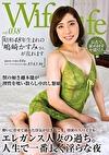 WifeLife vol.038 昭和48年生まれの嶋崎かすみさんが乱れます 撮影時の年齢44歳 スリーサイズはうえから順に85/63/86
