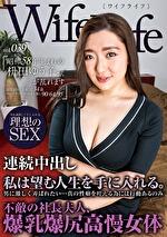 WifeLife vol.039 昭和58年生まれの枡田ゆう子さんが乱れます 撮影時の年齢は34歳 スリーサイズはうえから順に90/64/95