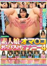 素人娘のオマ○コおっぴろげオナニー 4