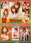 millionスーパーカウントダウン2006 女優編