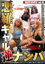マジックナンパ!Vol.40 悪羅(オラ)ギャル逆ナンパ