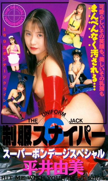 制服スナイパー6 スーパーボンデージスペシャル 平井由美