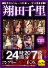 翔田千里BEST24時間20分コンプリート引退BOX