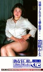 熟女狂い咲き 高級山の手婦人の宴VOL.5 山咲わかな