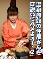 温泉旅館の仲居さんを口説いてハメよう!(2)