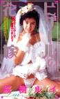 ビザールの花嫁 桜樹ルイ