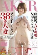 面接後、AV現場に見学に行ってそのままデビューしちゃった38歳人妻 高嶋加奈