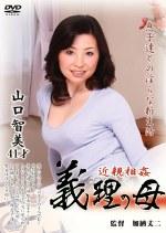 近親相姦 義理の母 山口智美 四十一歳