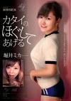コスプレ妄想SEX カタイの、ほぐしてあげる 堀井ミカ